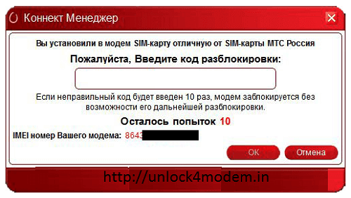 Unlock Huawei MTS 827F Data Card